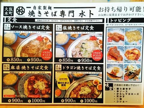 miura-menu1.jpg