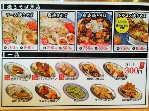 miura-menu2.jpg