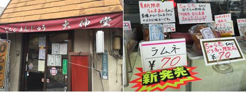 miyajima67-003.jpg