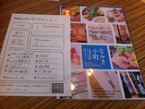 namikikomachi02.jpg