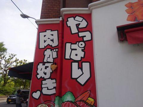 nikusuki_soto.jpg