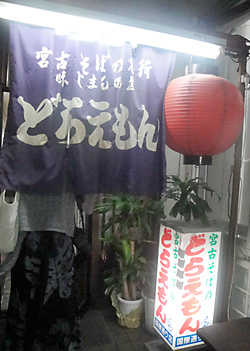okinawa1103.jpg