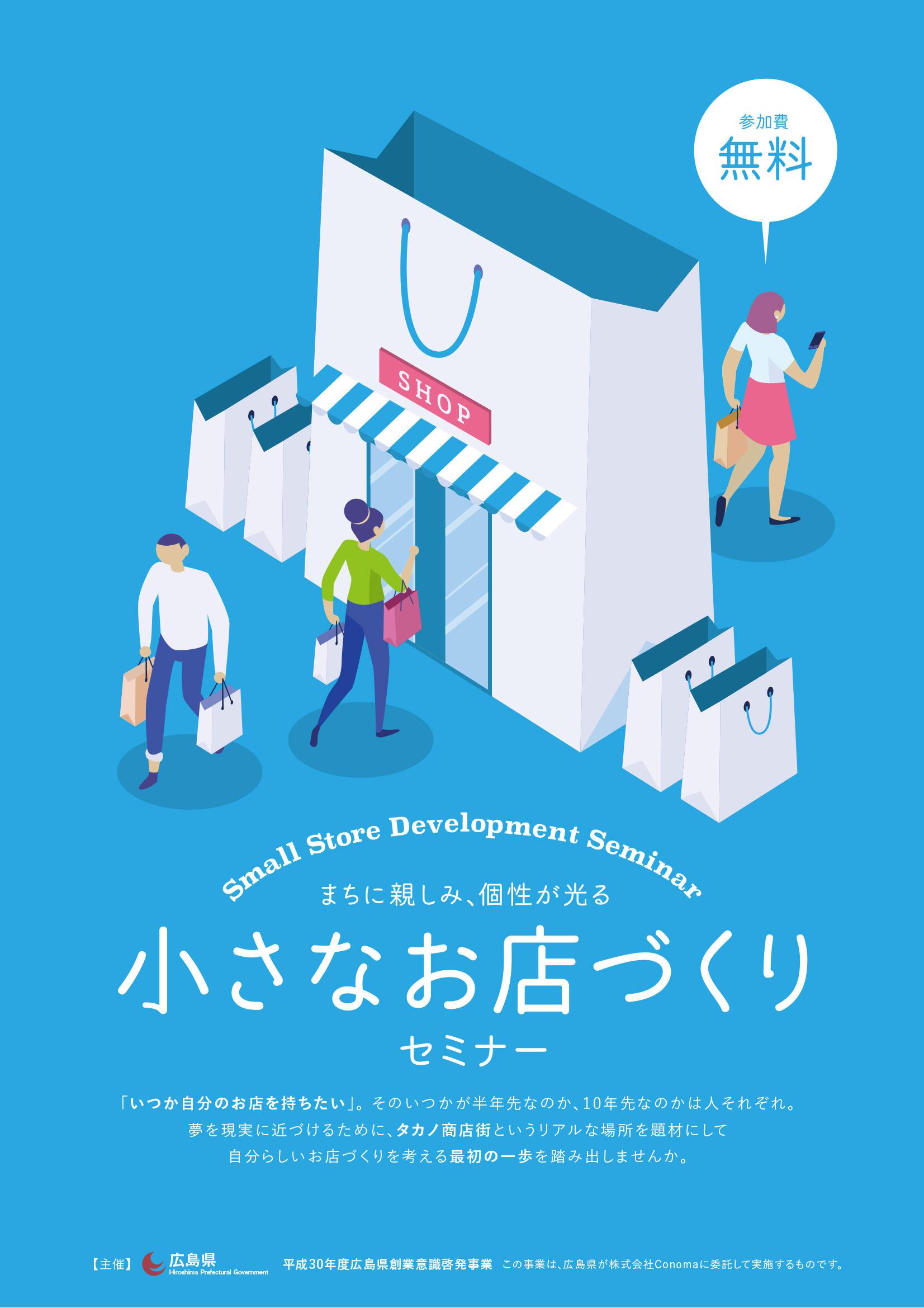 http://coaki.jp/hiroshima/omise_seminar_omote.jpg
