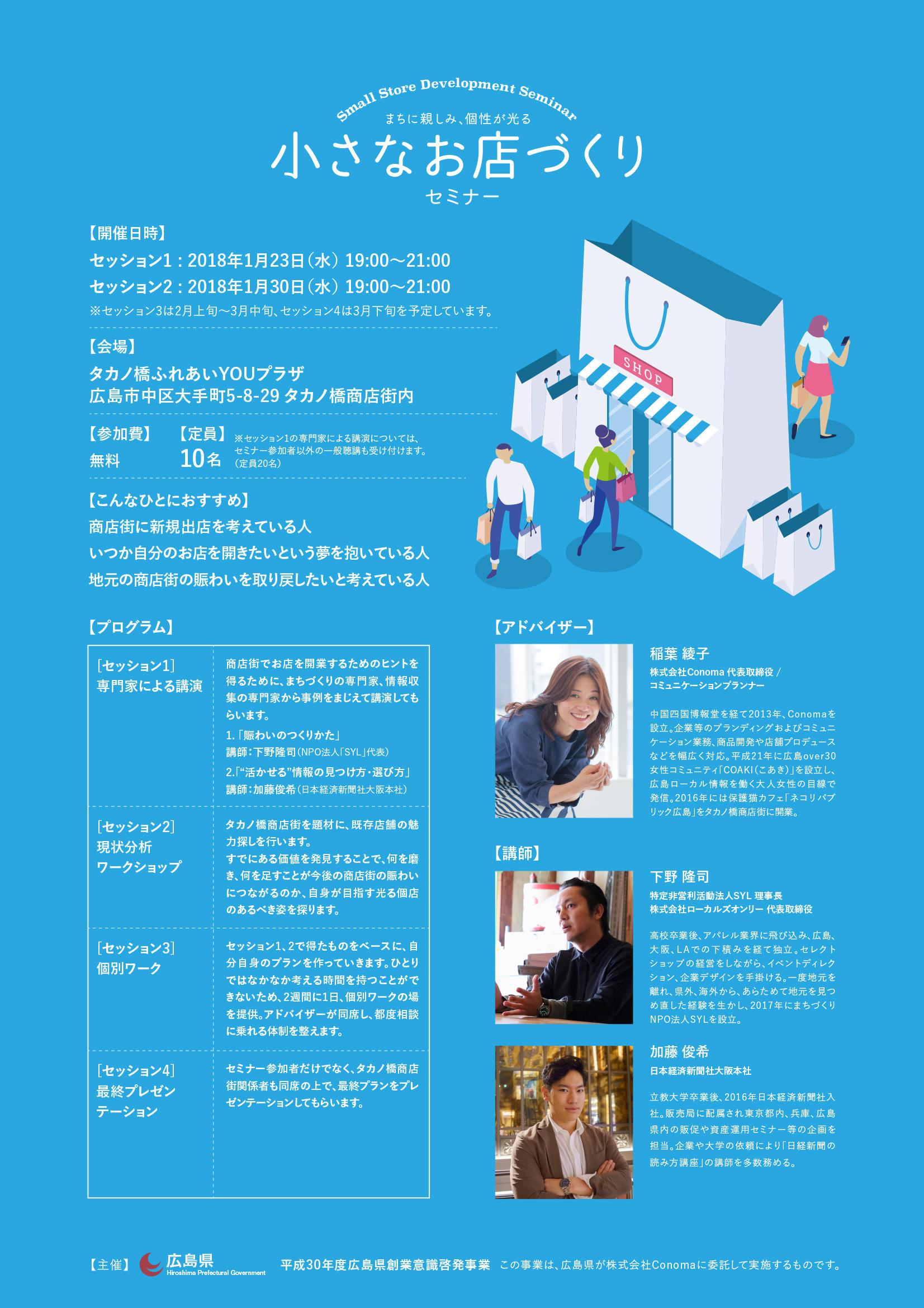 http://coaki.jp/hiroshima/omise_seminar_ura.jpg