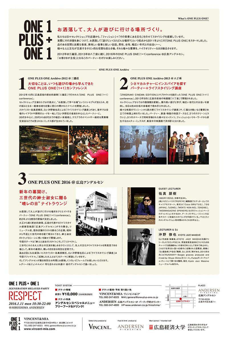 http://coaki.jp/hiroshima/oneplusone_04.jpg