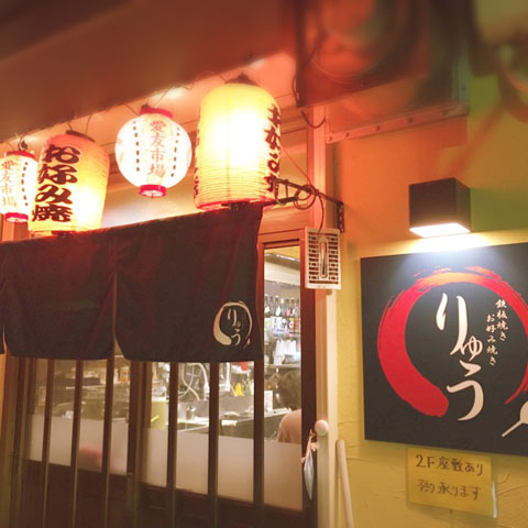 ryu001.jpg