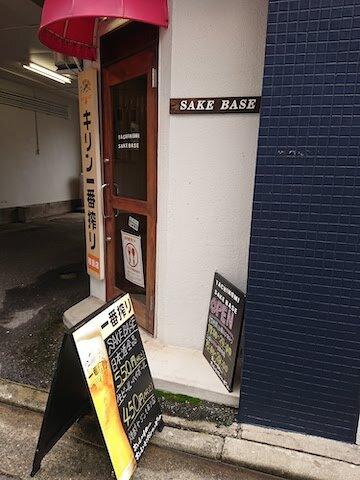sakebase_01.jpg