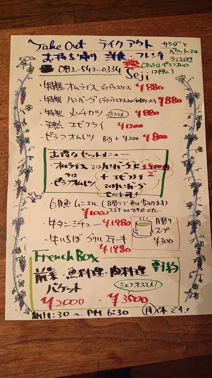 http://coaki.jp/hiroshima/seji03.jpg