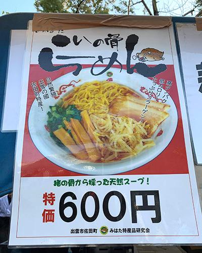 shimane2019-4.jpg