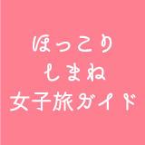 ほっこり島根・女子旅ガイド