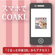 COAKIスマホサイト