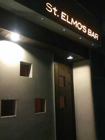 st_elmos_bar01.jpg