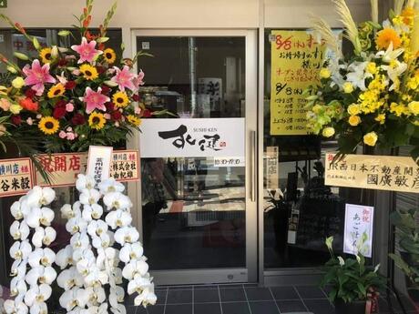 susikenyokogawa_open.jpg