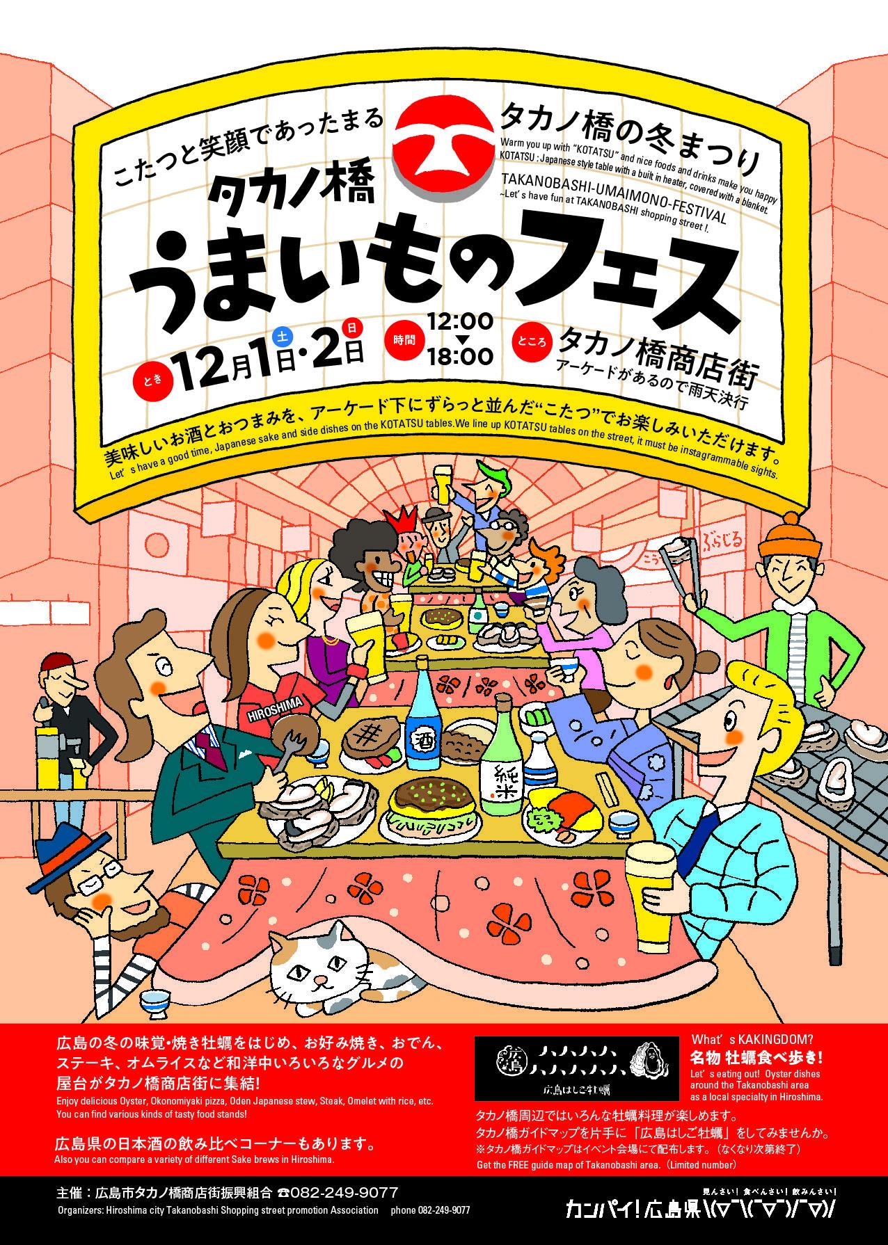 http://coaki.jp/hiroshima/takanobashi_umaimono_1.jpg