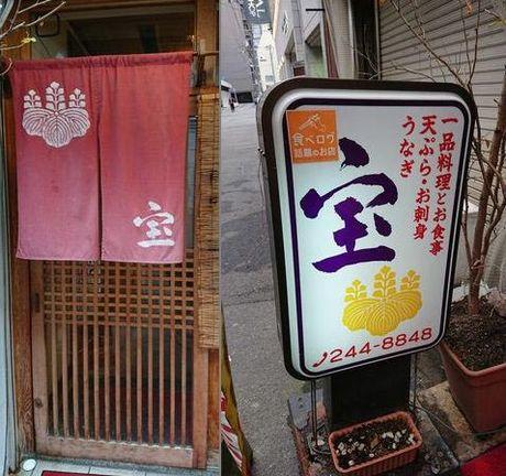 takara_i.jpg