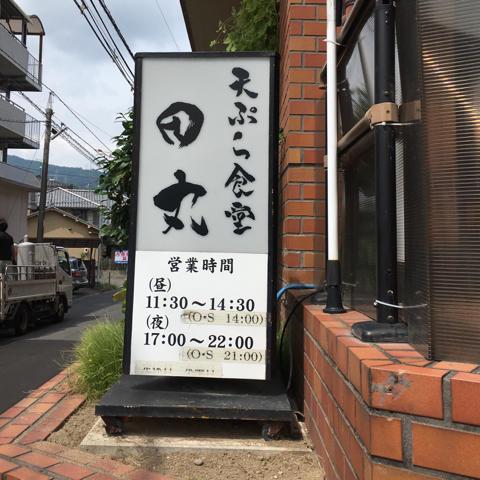 tamaru_1.jpg