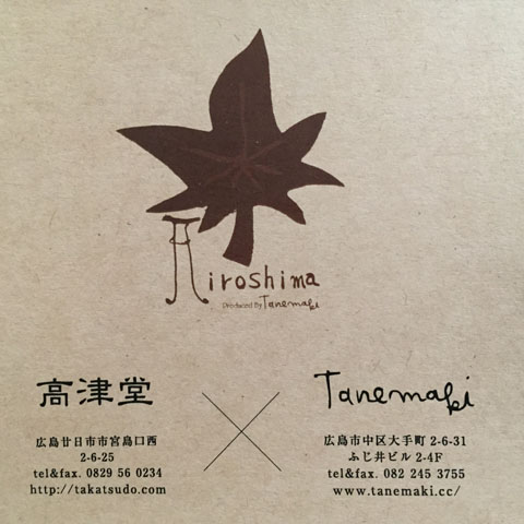 tanemaki_momi003.jpg