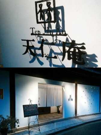 http://coaki.jp/hiroshima/tenjinan11.jpg