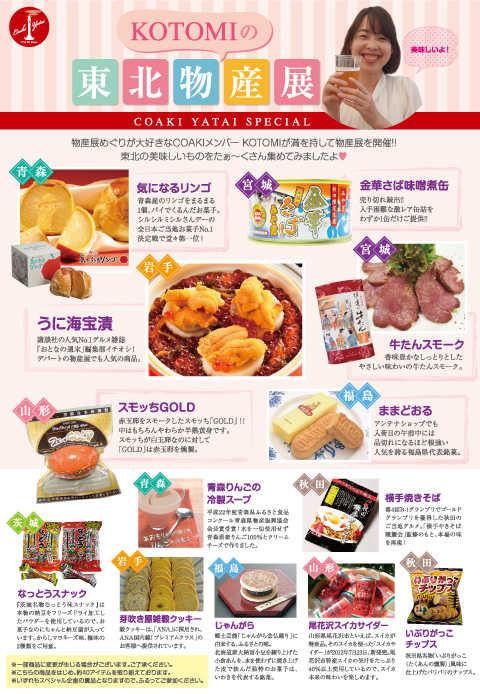 http://coaki.jp/hiroshima/tohoku.jpg