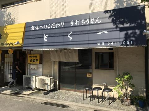 tokuichi001.jpg
