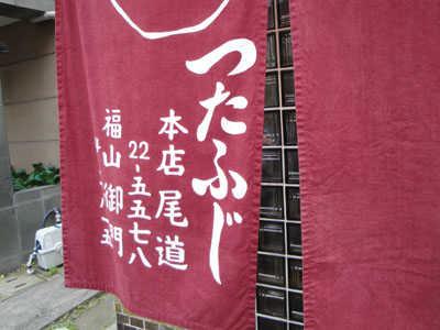 tsutafuji02.jpg