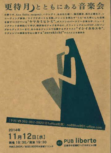 yamakamihitomi.jpg