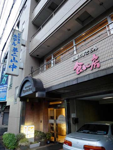 yamanaka001.jpg