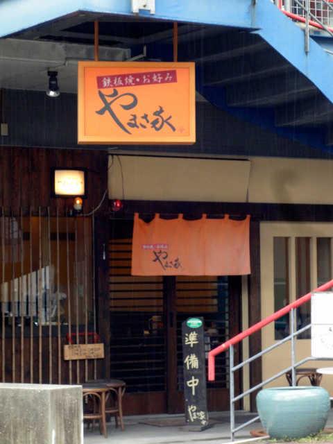 http://coaki.jp/hiroshima/yamasaya002.jpg