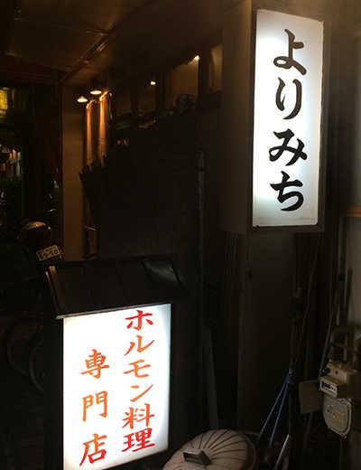 yorimichi01.jpg