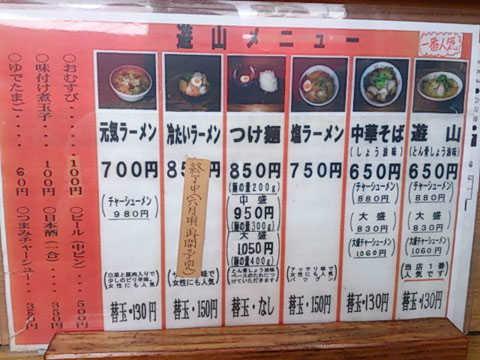 yuuzan002.jpg