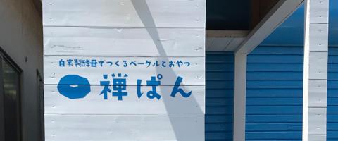 zenpan001.jpg