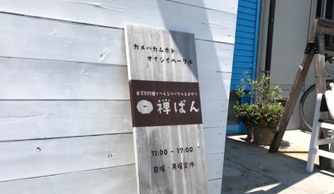 zenpan006.jpg